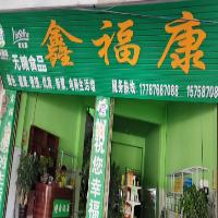 砚山鑫福康贸易有限公司