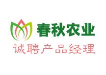 云南春秋农业开发有限公司