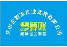 文山乾元企业管理有限公司