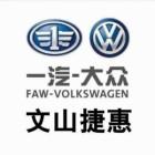 文山捷惠汽车销售服务有限公司