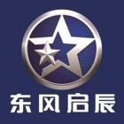 文山惠启汽车销售服务有限公司