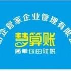 文山企管家企业管理有限公司开化分公司