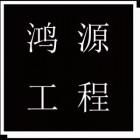 文山鸿源工程招标咨询有限公司
