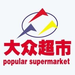 文山大众超市