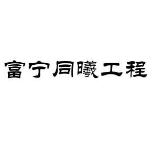 富宁同曦工程咨询服务有限公司