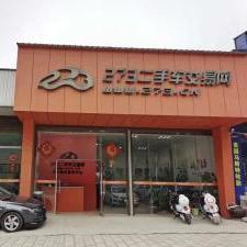 文山藤达汽车服务中心