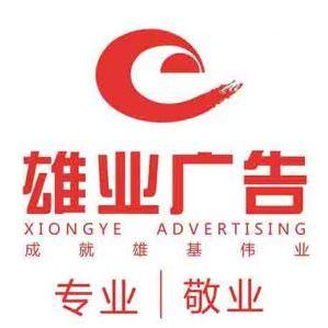 文山州雄业广告有限公司