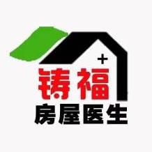云南铸福建筑工程有限公司