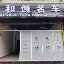 文山和创汽车销售服务有限公司