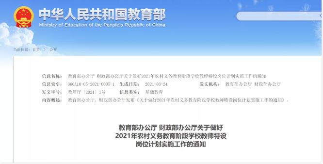 【特岗教师】2021全国招聘特岗教师84330名,云南省计划
